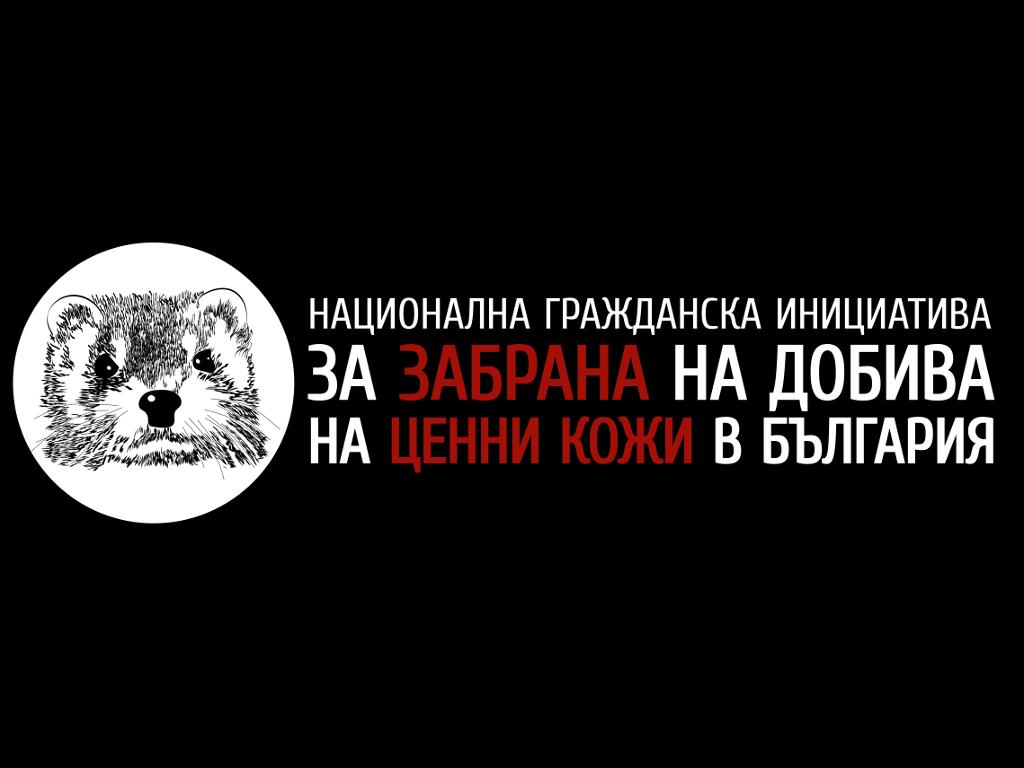 Национална Гражданска Инициатива Лого - Черно, Прозрачно