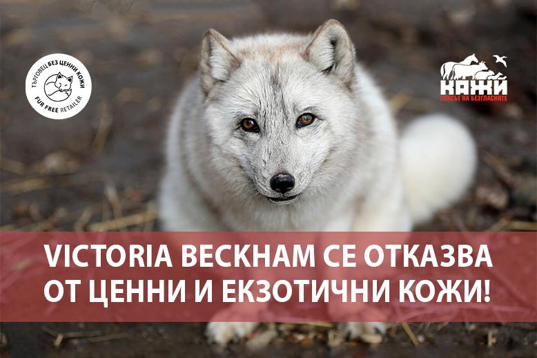Victoria Beckham се отказва от екзотични и ценни кожи