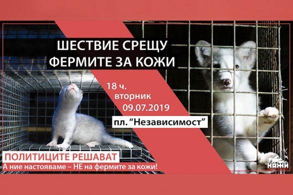 Шествие срещу фермите за кожи, 09.07.2019
